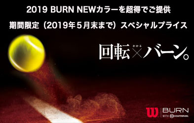 WILSON  BURNシリーズ