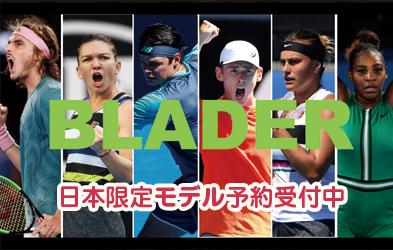 BLADE日本限定モデル
