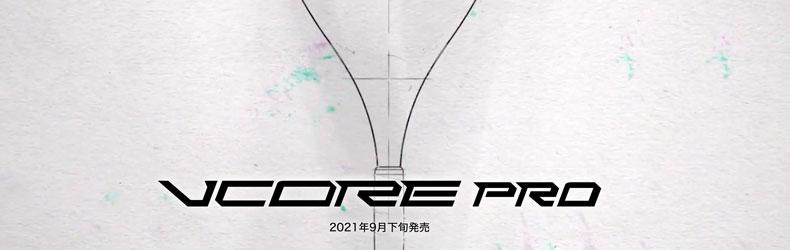 YONEX VCORE PRO 2021